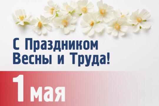 С наступающим праздником 1 мая — Днем Весны и Труда!