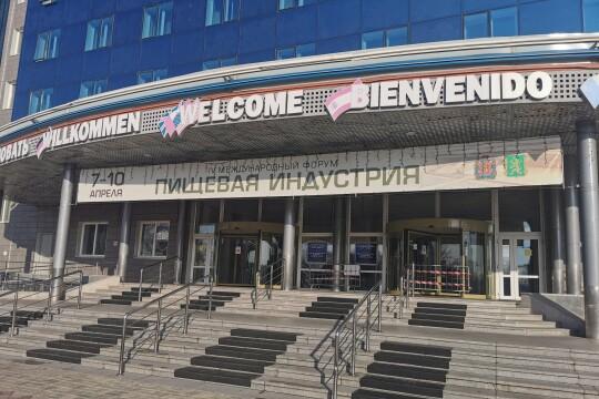 Специалисты ВНИМИ приняли участие в IV Международном форуме «Пищевая индустрия»