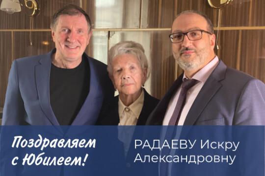 Юбилей Искры Александровны Радаевой
