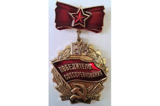 Победитель Социалистического соревнования 1974 года