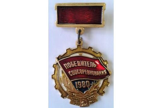 Победитель Социалистического соревнования 1980 года