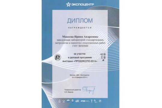 Диплом ПРОДЭКСПО-2014