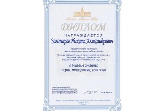 Диплом, награда