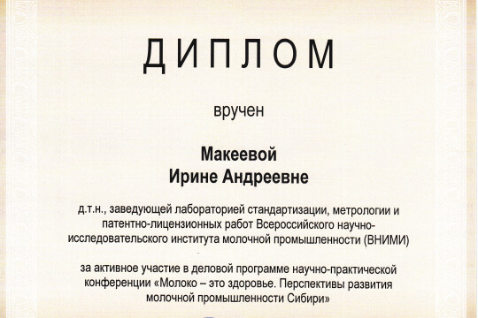 Диплом, Барнаул, 2014 г.