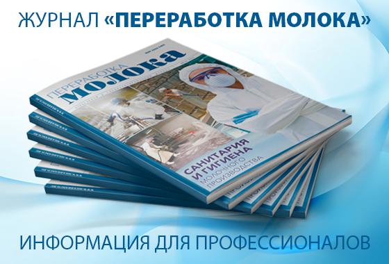 Журнал Переработка Молока