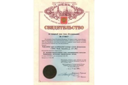 Свидетельство на товарный знак (знак обслуживания) №175017