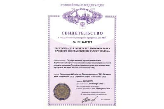 Свидетельство о государственной регистрации программы для ЭВМ №2014611919