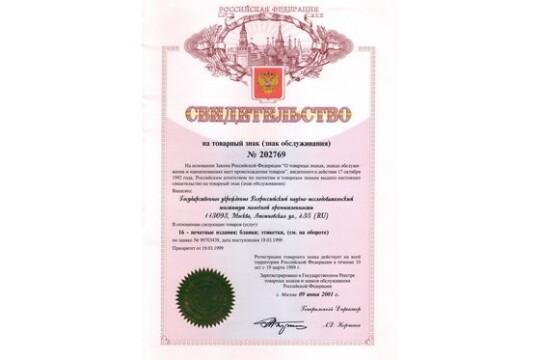 Свидетельство на товарный знак (знак обслуживания) №202769