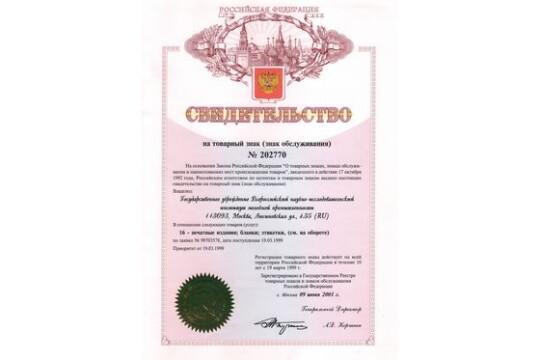 Свидетельство на товарный знак (знак обслуживания) №202770
