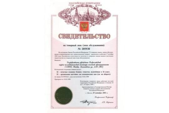 СВИДЕТЕЛЬСТВО НА ТОВАРНЫЙ ЗНАК (ЗНАК ОБСЛУЖИВАНИЯ) №205930