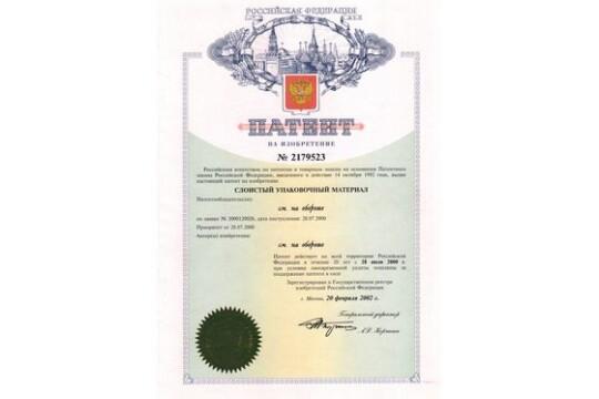 Патент на изобретение №2179523