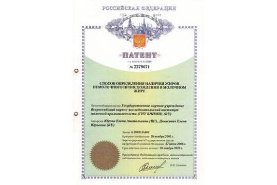 Патент на изобретение №2279071