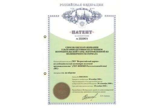 Патент на изобретение №2333871