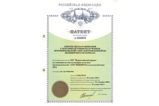 Патент на изобретение №2333872