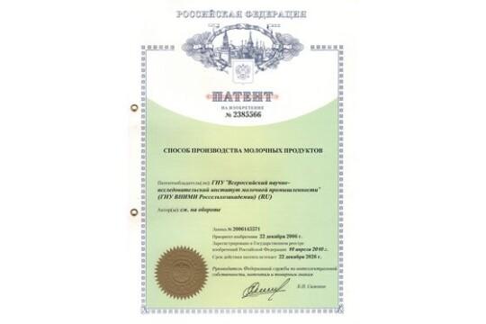 Патент на изобретение №2385566