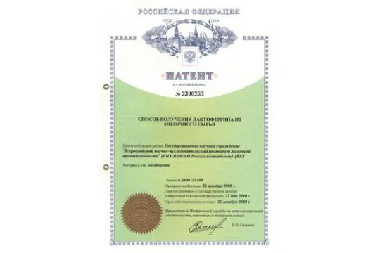 Патент на изобретение №2390253