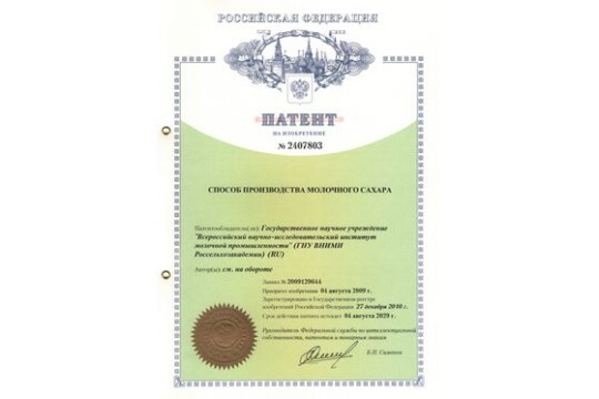 Патент на изобретение №2407803