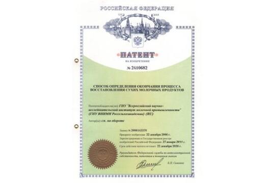 Патент на изобретение №2410682