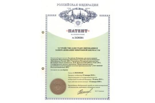 Патент на изобретение №2420564