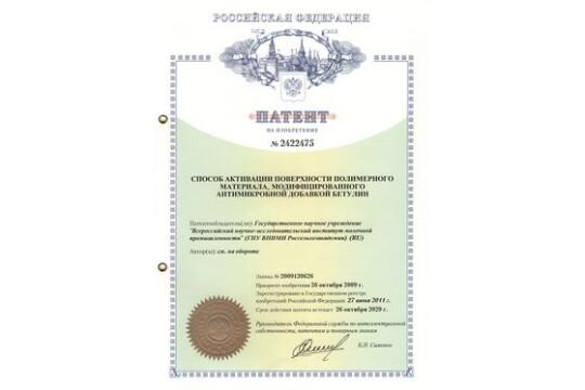 Патент на изобретение №2422475