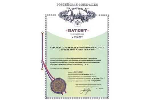 Патент на изобретение №2531577