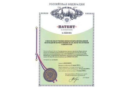 Патент на изобретение №2531164