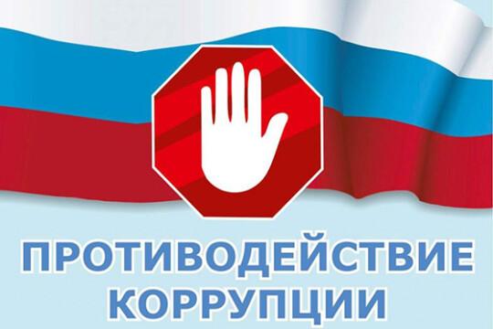 Круглый стол: Антикоррупционная политика организации