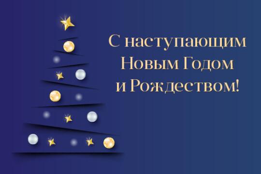 Поздравление от коллектива ВНИМИ
