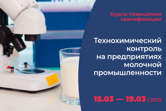Технохимический контроль на предприятиях молочной промышленности