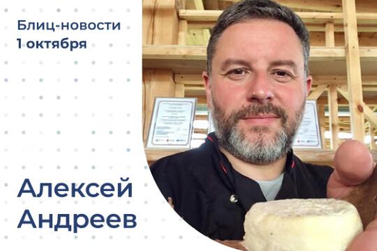 Как стать лучшим сырным сомелье России