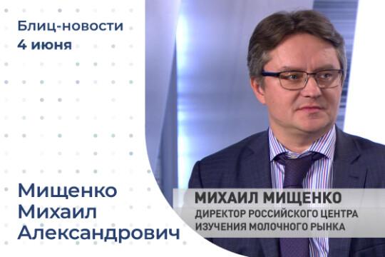 Текущая ситуация на молочном рынке России: состояние и прогнозы