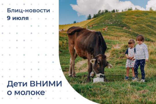 Дети ВНИМИ о молоке и молочных продуктах