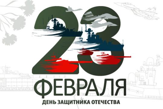 Поздравление с Днем защитника Отечества!