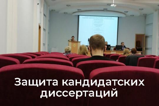 Присуждение учёных степеней кандидатов технических наук специалистам ВНИМИ