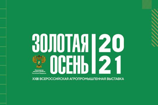 XXIII Российская агропромышленная выставка