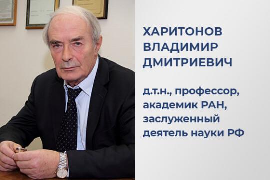 ВЛАДИМИР ДМИТРИЕВИЧ ХАРИТОНОВ