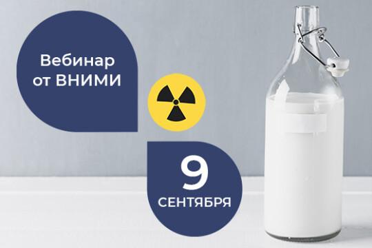 Переработка молока, загрязненного радионуклидами