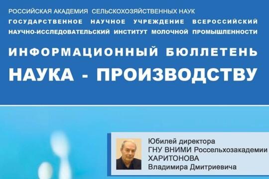 """ИНФОРМАЦИОННЫЙ БЮЛЛЕТЕНЬ  """"НАУКА - ПРОИЗВОДСТВУ"""" №2/2011"""