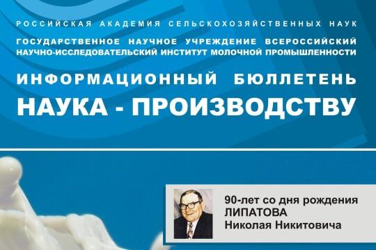 """ИНФОРМАЦИОННЫЙ БЮЛЛЕТЕНЬ  """"НАУКА - ПРОИЗВОДСТВУ"""" №3/2013"""