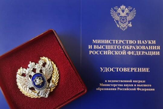 Присвоение звания «Почетный работник науки и высоких технологий РФ»