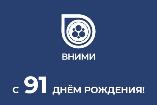 91 День рождения ВНИМИ!
