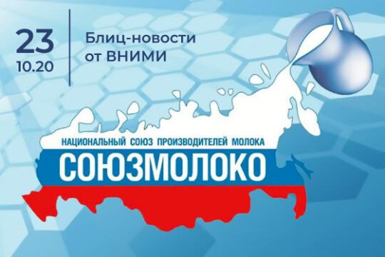 Развитиемолочной отрасли в РФ