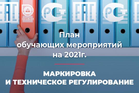 Программа курсов на 2021 год