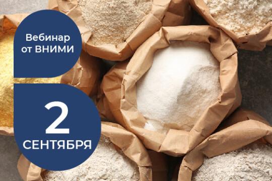 Актуальные вопросы производства сухих молочных продуктов и сухого ЗЦМ