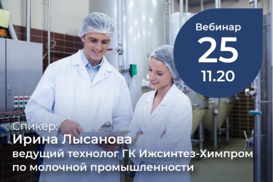 Производственная санитария на молочных заводах