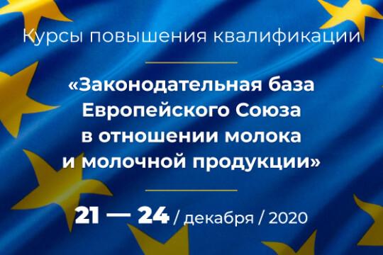 Законодательная база Европейского Союза в отношении молока и молочной продукции
