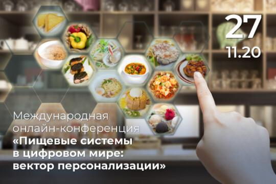 Международная онлайн-конференция