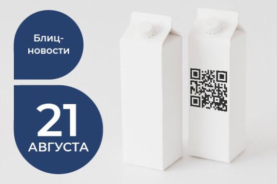 Цифровая маркировка молочной продукции