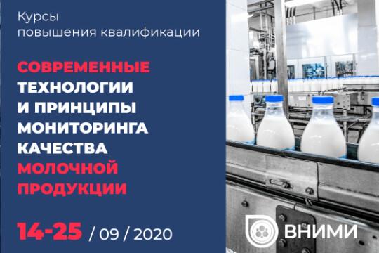 Современные технологии и принципы мониторинга качества молочной продукции