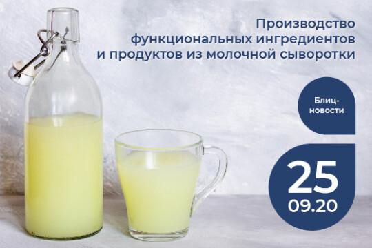 Производство функциональных ингредиентов и продуктов из молочной сыворотки